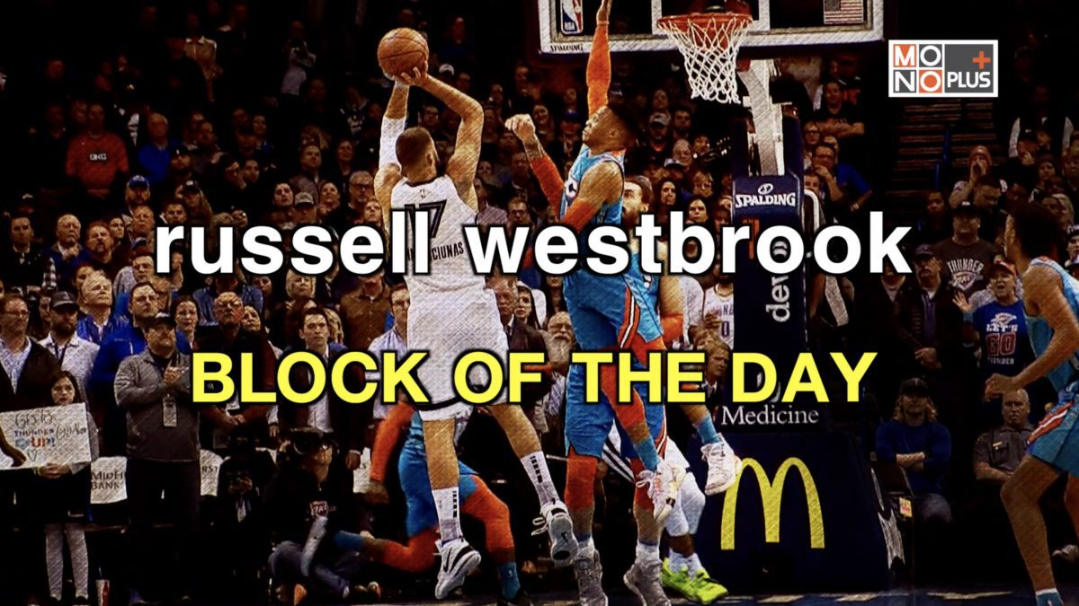 russell westbrook BLOCK OF THE DAY