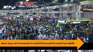 Motor Expo 2019 ค่ายรถยนต์ 33 แบรนด์ จักรยานยนต์ 26 แบรนด์ ร่วมงานคับคั่ง