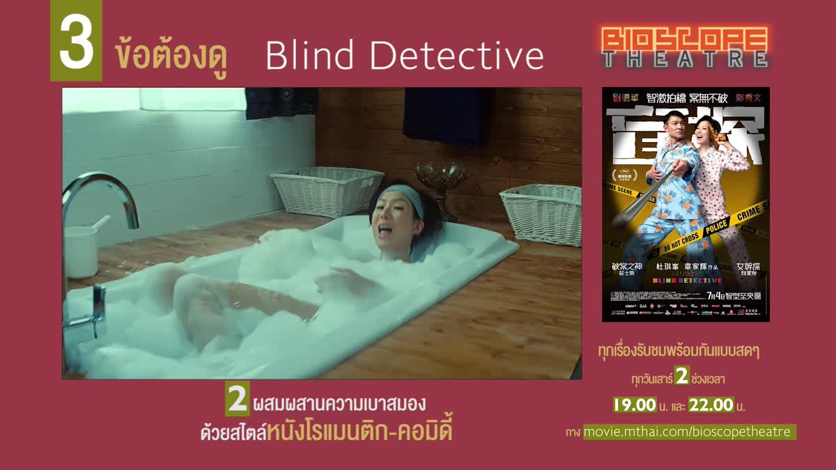 3 ข้อต้องดู Blind Detective [BIOSCOPE Theatre]