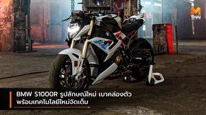 BMW S1000R รูปลักษณ์ใหม่ เบาคล่องตัว พร้อมเทคโนโลยีใหม่จัดเต็ม