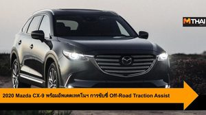 2020 Mazda CX-9 พร้อมอัพเดตเทคโนฯ การขับขี่ Off-Road Traction Assist