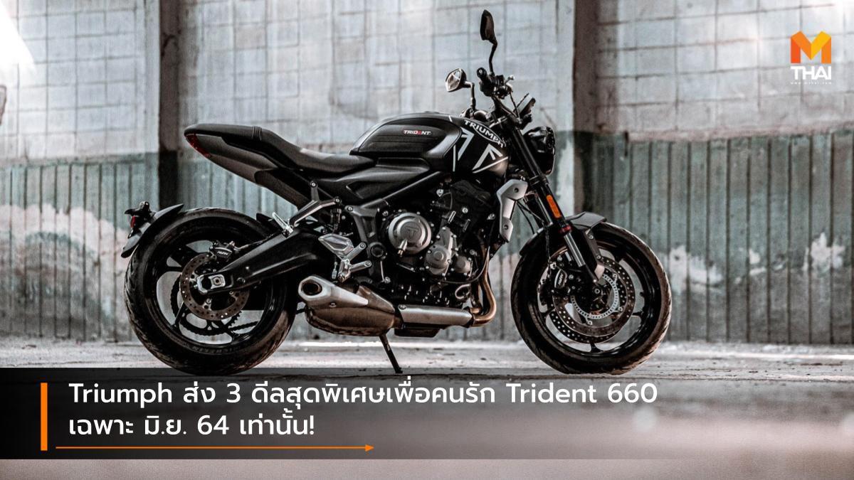 Triumph ส่ง 3 ดีลสุดพิเศษเพื่อคนรัก Trident 660 เฉพาะ มิ.ย. 64 เท่านั้น!