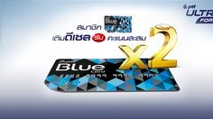 D-DAY ดีแบบดับเบิ้ล! PTT Blue Card แจกหนักให้ชาวดีเซล ลุ้นรางวัลกว่า 2 ล้าน พร้อมรับคะแนน X2 ทันที