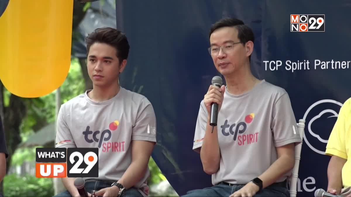 กลุ่มธุรกิจTCPเปิดตัว โครงการ TCPSpirit รวมพลังคนรุ่นใหม่ขับ เคลื่อนชุมชน และสังคมสู่ความยั่งยืน
