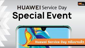 หัวเว่ยจัดกิจกรรม HUAWEI Service Day อีกครั้ง ติดฟิล์มฟรี เช็คเครื่องฟรี และค่าซ่อมฟรี 4-6 ก.ค. นี้
