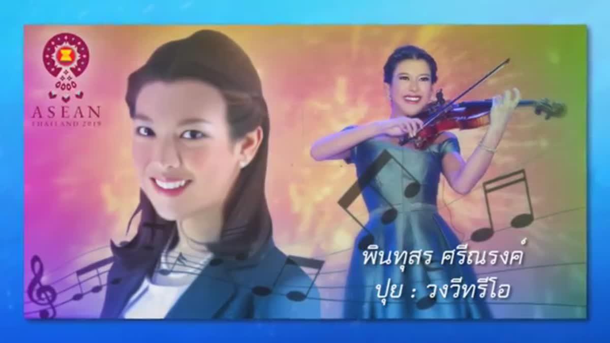 ปุย พินทุสร เชิญชวนคนไทยร่วมเป็นเจ้าภาพที่ดีในโอกาสที่ไทยเป็นประธานอาเซียน ตลอดปี 2562