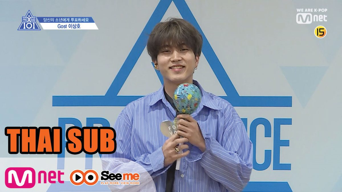 [THAI SUB] แนะนำตัวผู้เข้าแข่งขัน | 'อี ซังโฮ' LEE SANG HO I จากค่าย Gost Entertainment