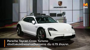 Porsche Taycan Cross Turismo เปิดตัวสเปคไทยอย่างเป็นทางการ เริ่ม 6.79 ล้านบาท
