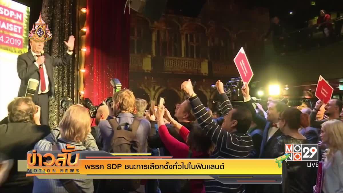 พรรค SDP ชนะการเลือกตั้งทั่วไปในฟินแลนด์