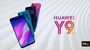 มาแล้ว!! Huawei Y9 2019 สมาร์ทโฟน 4 กล้อง จอยักษ์ 6.5 นิ้ว