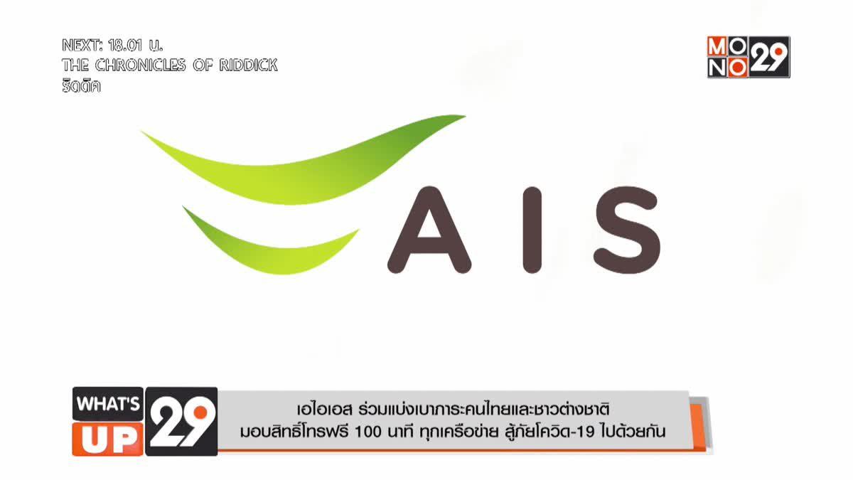 เอไอเอส ร่วมแบ่งเบาภาระคนไทยและชาวต่างชาติ มอบสิทธิ์โทรฟรี 100 นาที ทุกเครือข่าย สู้ภัยโควิด-19 ไปด้วยกัน