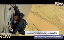 """ทอม ครูซ"""" ยืนยัน Mission: Impossible อีกสองภาคอยู่ในขั้นเตรียมการสร้าง"""