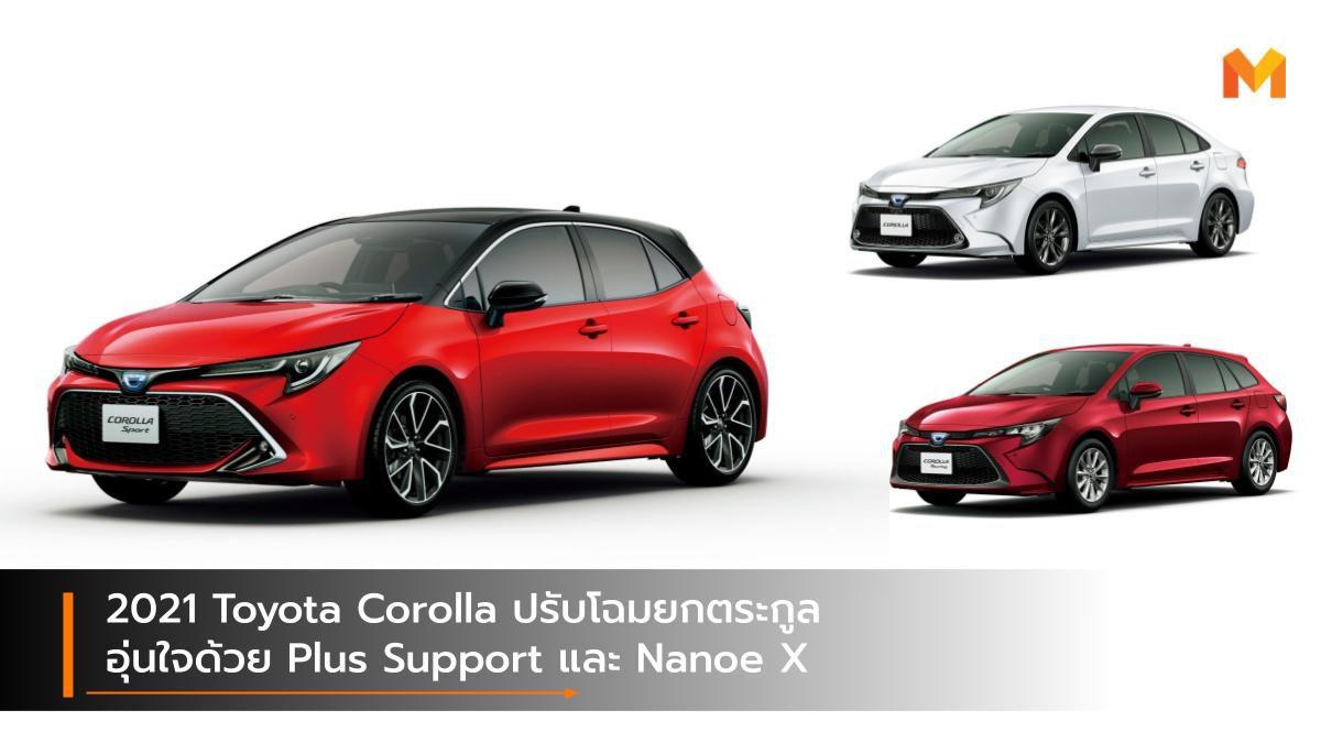 2021 Toyota Corolla ปรับโฉมยกตระกูล อุ่นใจด้วย Plus Support และ Nanoe X