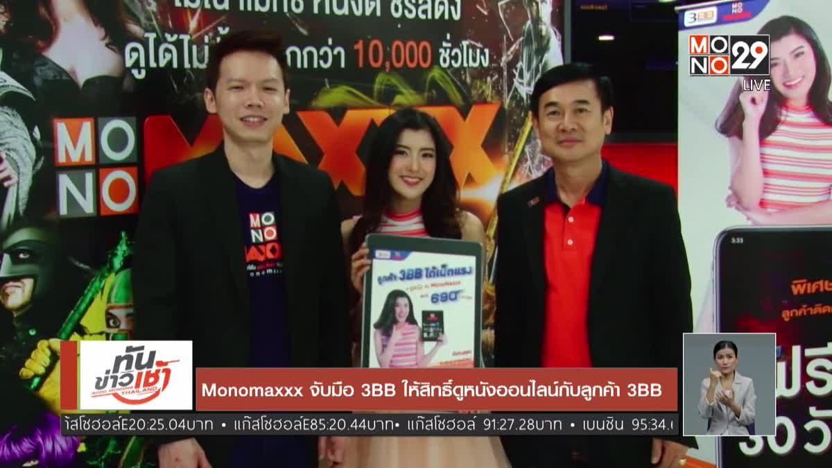 Monomaxxx จับมือ 3BB ให้สิทธิ์ดูหนังออนไลน์กับลูกค้า 3BB