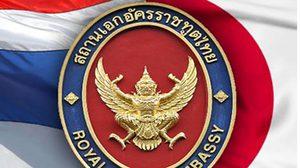 ทูตไทยให้กำลังใจ ครอบครัว น้องเธียรช์ หลังพบเสียชีวิตที่ญี่ปุ่น