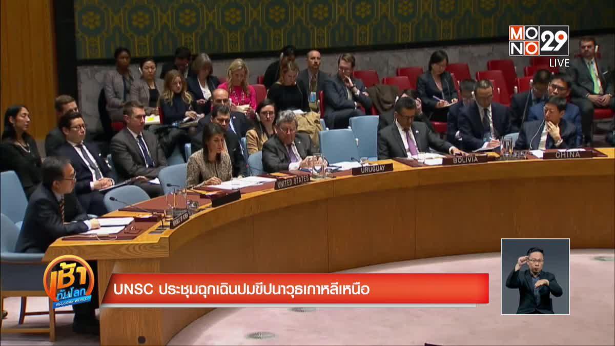 UNSC ประชุมฉุกเฉินปมขีปนาวุธเกาหลีเหนือ