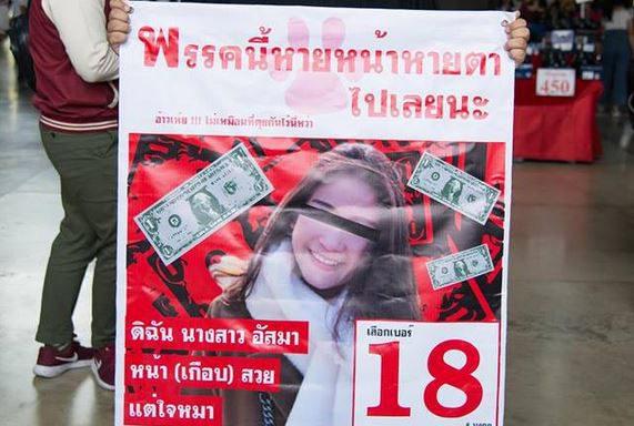 บัณฑิตถือป้ายแฉ อ.อัสมา โกงเงินกว่า 20 ล้าน หนีไปใช้ชีวิตเมืองนอก