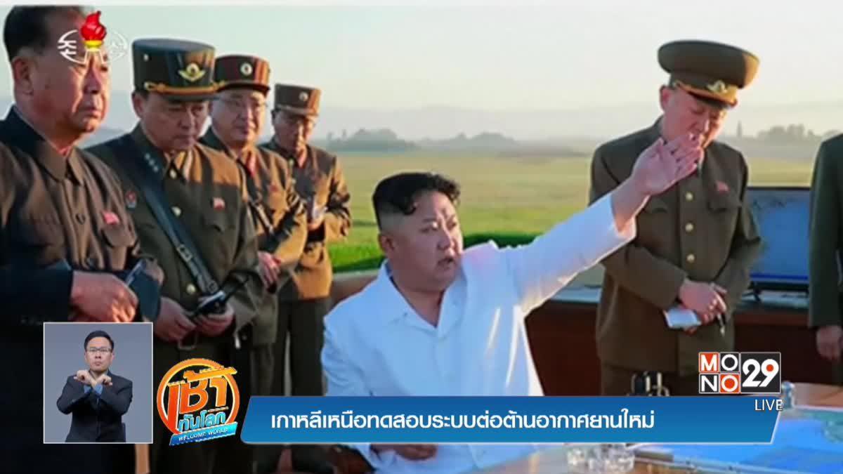 เกาหลีเหนือทดสอบระบบต่อต้านอากาศยานใหม่