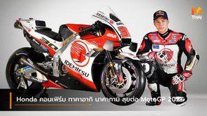 Honda คอนเฟิร์ม ทาคาอากิ นาคากามิ ลุยต่อ MotoGP 2021