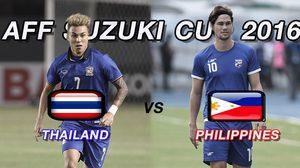 ต้องโค่นที่ 1 อาเซียน! ทีมชาติไทย ปะทะ ฟิลิปปินส์ นัดท้ายแบ่งกลุ่ม ซูซูกิ คัพ 2016