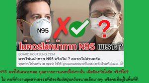 ไขข้อสงสัย คุณภาพหน้ากาก N95 Vs หน้ากากอนามัย ในการป้องกันฝุ่นละออง