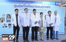 โรงพยาบาลยันฮี เปิด 'ศูนย์เเก้ไขศัลยกรรมตกเเต่งที่ไม่พึงพอใจจากที่อื่น'