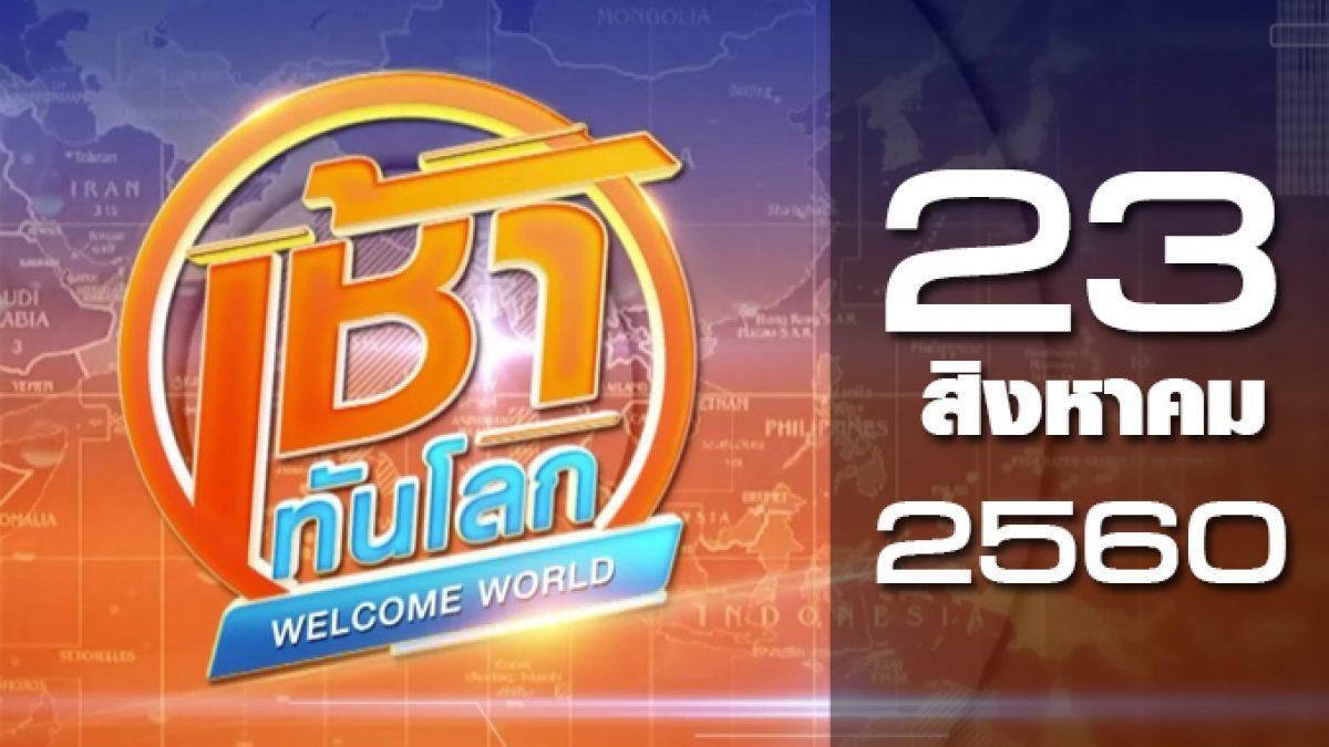 เช้าทันโลก Welcome World 23-08-60