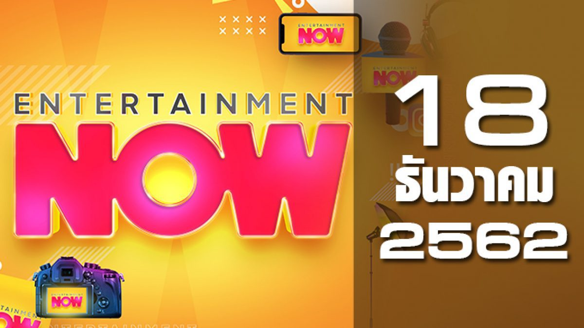 Entertainment Now 18-12-62