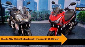 A.P.Honda เปิดตัว New ADV150 สตรีทแอดเวนเจอร์ เอ.ที. ครั้งแรกในเมืองไทย