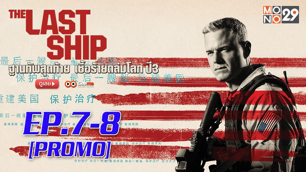 The Last Ship ฐานทัพสุดท้าย เชื้อร้ายถล่มโลก ปี 3 EP.7-8 [PROMO]