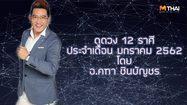 ดูดวง 12 ราศี ประจำเดือน มกราคม 2562 โดย อ.คฑา ชินบัญชร