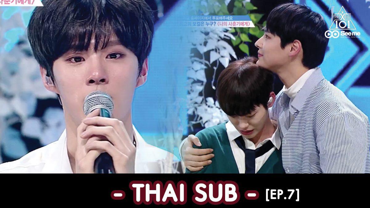 [THAI SUB] PRODUCE X 101 ㅣการขอโอกาสครั้งสุดท้ายของทีม To My Youth [EP.7]