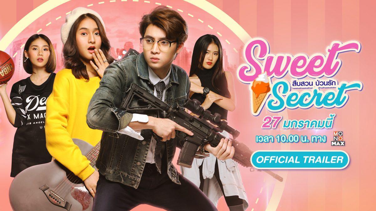 Official Trailer | Sweet Secret สืบสวน ป่วนรัก | 27 ม.ค. นี้ที่ MONOMAX