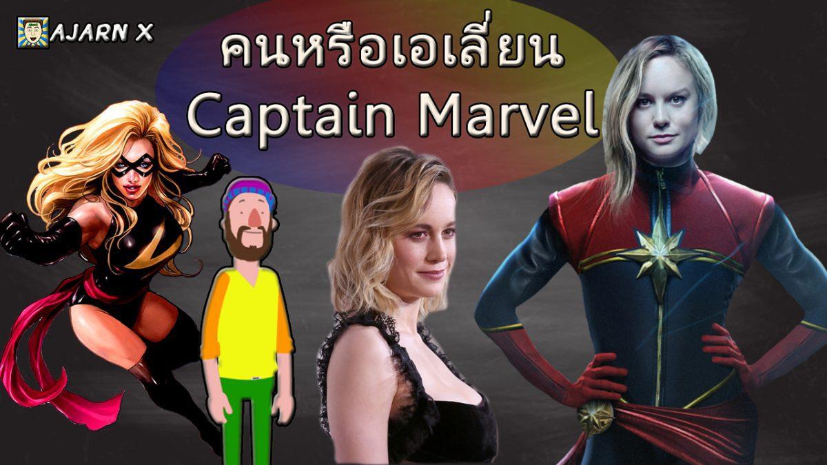 มนุษย์หรือเอเลี่ยนกันแน่ | เปิดประวัติกัปตันมาร์เวล (Captain Marvel) ฮีโร่หญิงสุดแกร่ง || SeeMe อาจารย์ X
