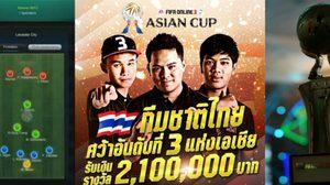ผล FIFA Online 3 : Asian Cup 2015 ทีมไทยคว้าเงินรางวัล 2 ล้าน