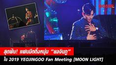 """สุดฟิน! อบอุ่น ประทับใจ แฟนมีตติ้งหนุ่ม """"ยอจินกู"""" ใน """"2019 YEOJINGOO Fan Meeting [MOON LIGHT] In Bangkok"""""""