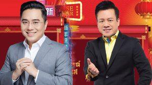 เตรียมพบ! อ.ลักษณ์-หมอช้าง ในงาน Chinese New Year 2020