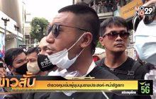 ตำรวจคุมเข้มผู้ชุมนุมราชประสงค์-หน้ารัฐสภา