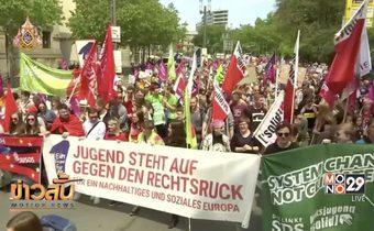 ชาวเยอรมันชุมนุมแสดงพลังสนับสนุนกลุ่มสหภาพยุโรป