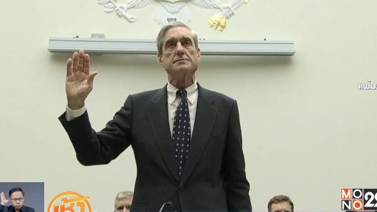 """สหรัฐฯ ตั้งอดีต ผอ.FBI คุมสอบสัมพันธ์ """"ทรัมป์-รัสเซีย"""""""