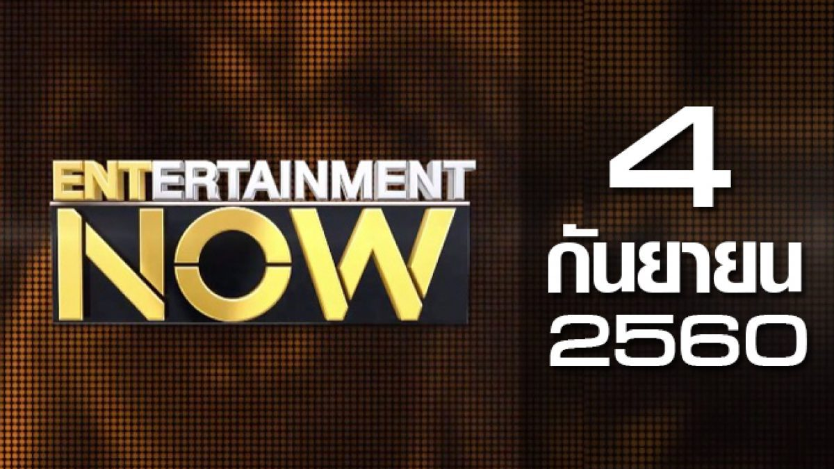Entertainment Now 04-09-60