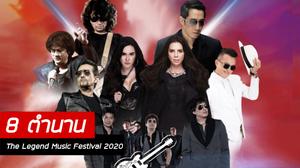 """8 สุดยอดศิลปินพร้อมจัดเต็ม 8 ชั่วโมง ที่ """"The Legend Music Festival 2020"""""""