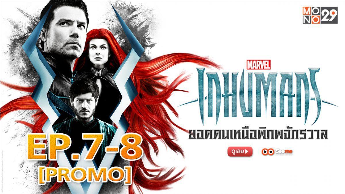 Marvel's Inhumans ยอดคนเหนือพิภพจักรวาล ปี 1 EP.7-8 [PROMO]
