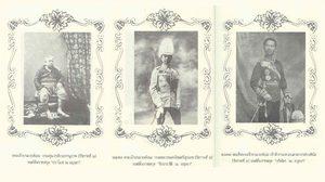 ราชสกุลในราชวงศ์จักรีไทย