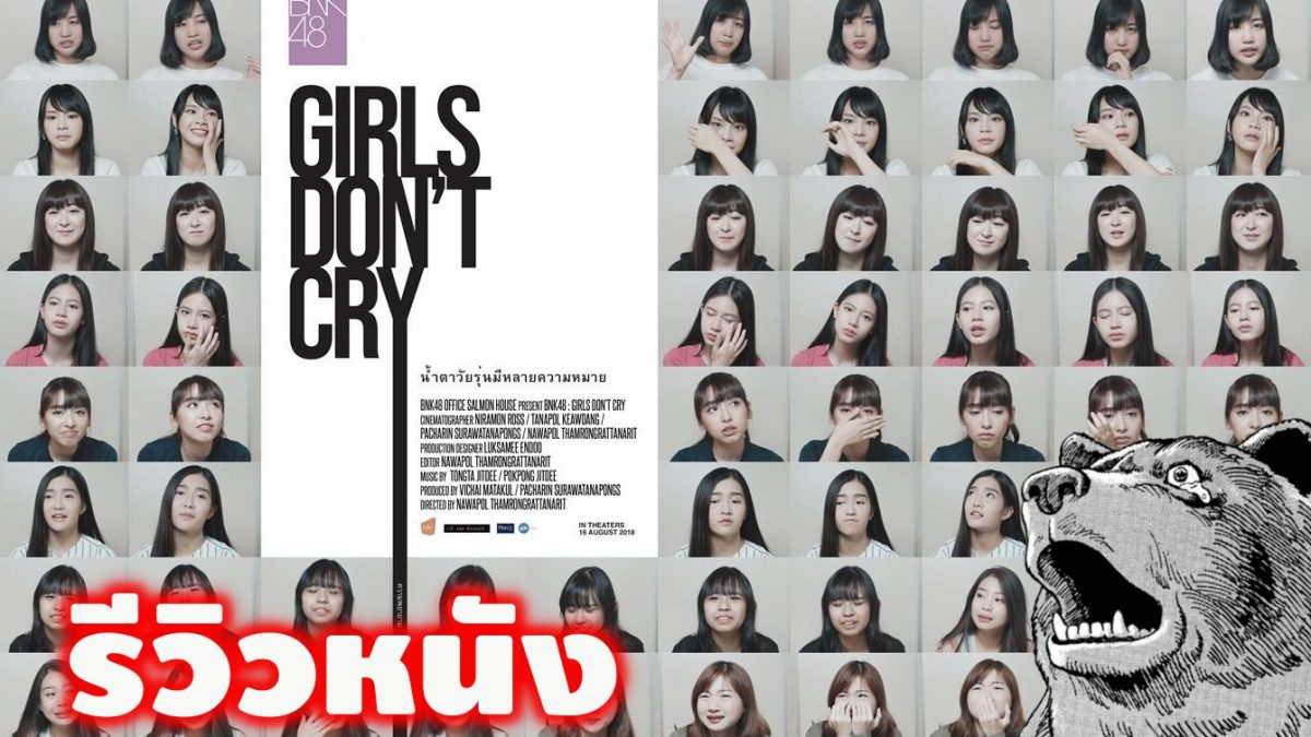 รีวิวหนัง Girls Don't Cry