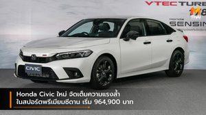 Honda Civic ใหม่ จัดเต็มความแรงล้ำในสปอร์ตพรีเมียมซีดาน เริ่ม 964,900 บาท