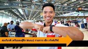 สมเกียรติ เตรียมลงสู้สึก Moto2 มั่นใจร่างกายพร้อมลงบิด รายการ เช็ก กรังด์ปรีซ์