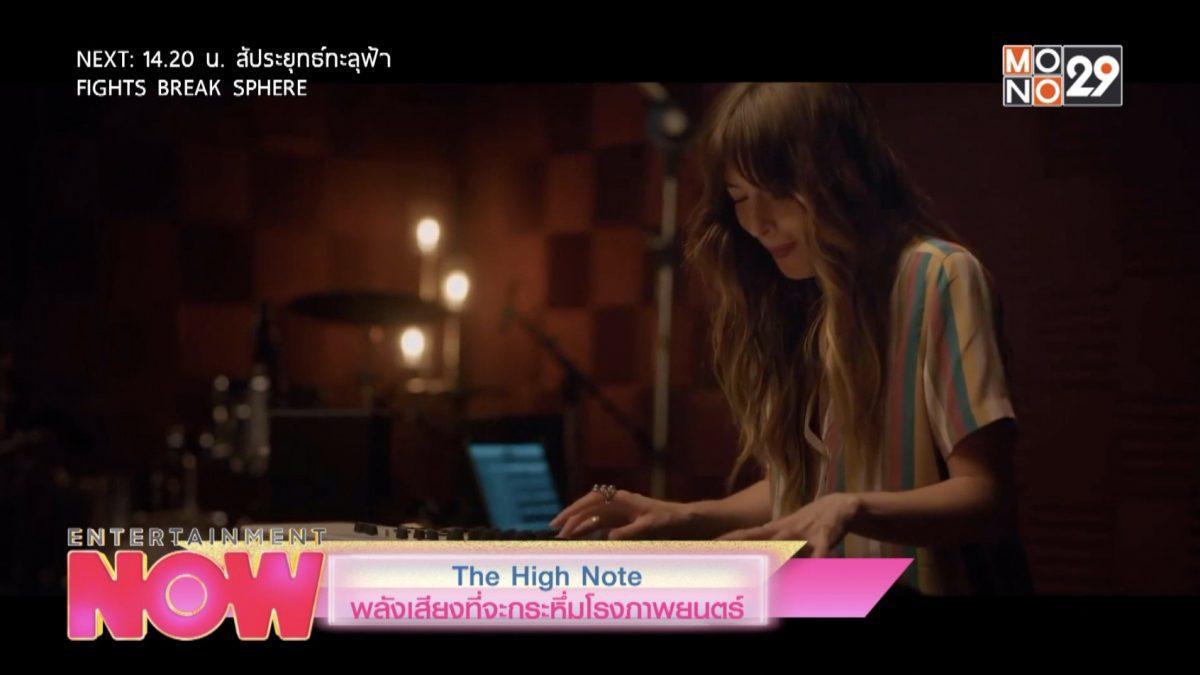 Movie Review : The High Note พลังเสียงที่จะกระหึ่มโรงภาพยนตร์