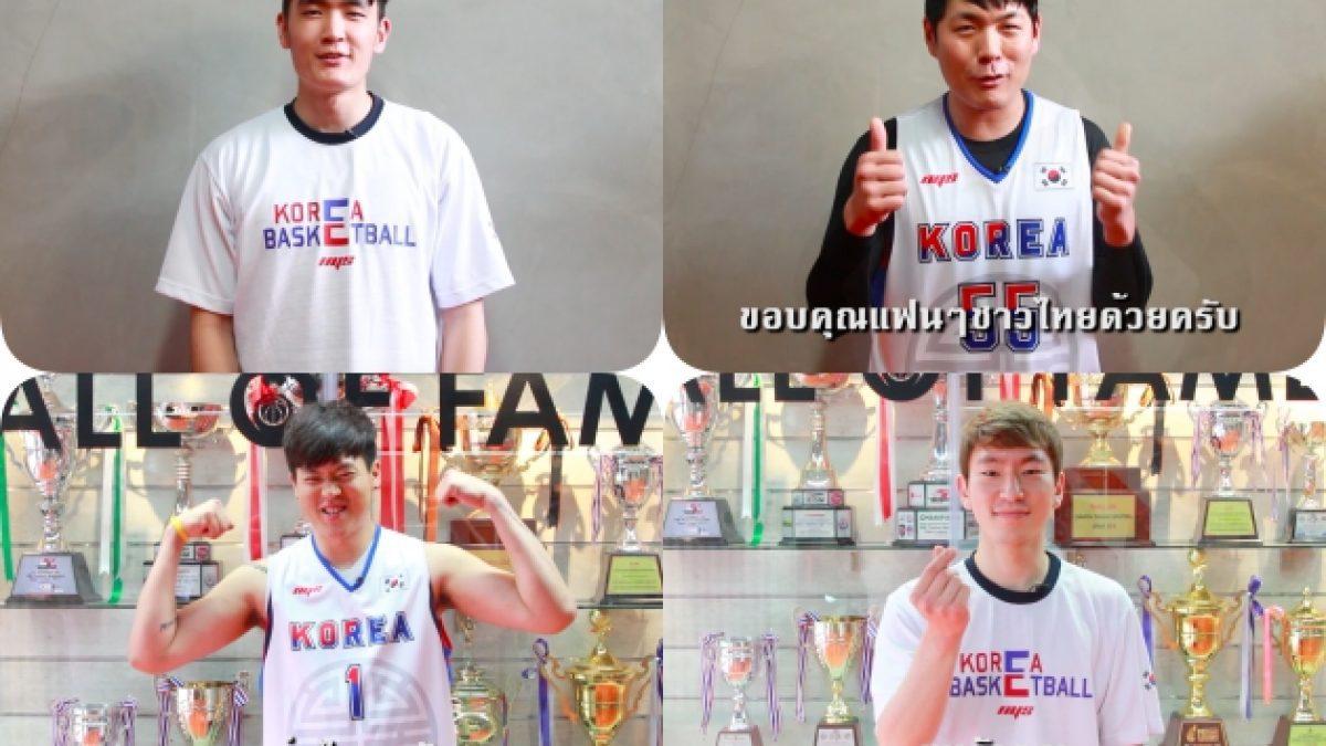 4 หนุ่มแดนกิมจิ จากทีม Basket Good (Korea) เชิญแฟนๆชาวไทยร่วมเชียร์การเเข่งขันบาสเกตบอล TBA