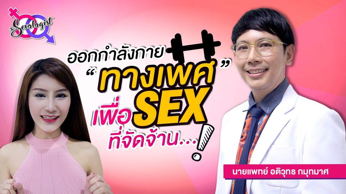 """The Sexologist กับคุณหมออติวุทธ """"วิธีออกกำลังกายทางเพศ เพื่อเซ็กซ์ที่จัดจ้าน?"""""""